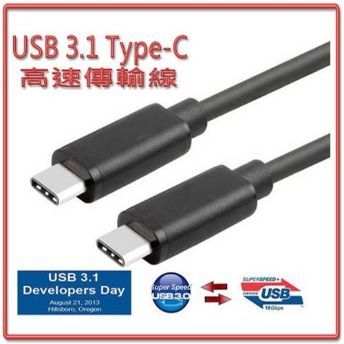 i-wiz USB 3.1 Type C-公-公 10Gbps高速傳輸線 1米