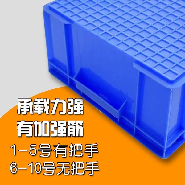 加厚零件盒長方形周轉箱