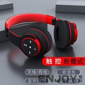 新年鉅惠 耳機頭戴式藍牙無線運動游戲耳麥重低音手機通用
