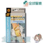 璟茂 肢體護具(未滅菌) 可調式手腕帶 SP-876W