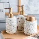 網紅款陶瓷洗手液分裝瓶水磨石圖案沐浴露洗發水浴室衛生間乳液瓶 韓美e站