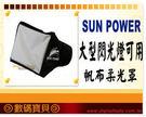 帆布柔光罩SUN POWER (大)