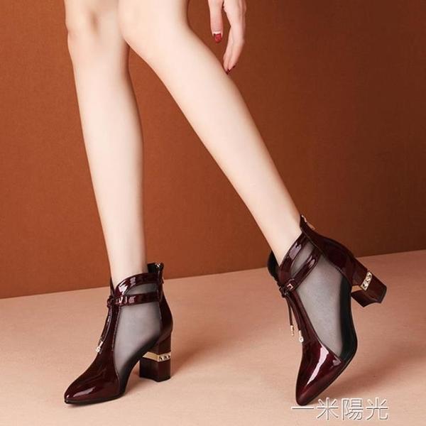 高跟涼鞋女粗跟2020天天大東時尚網靴女夏尖頭鏤空網紗涼靴女  一米陽光