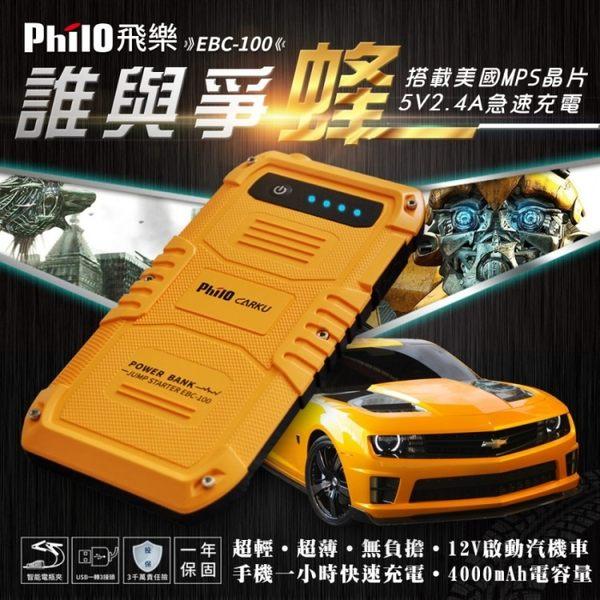 【免運費+特販↘】飛樂 Philo EBC-100 大黃蜂 救車行動電源輕薄版 4000mAh 汽車緊急啟動電源X1台