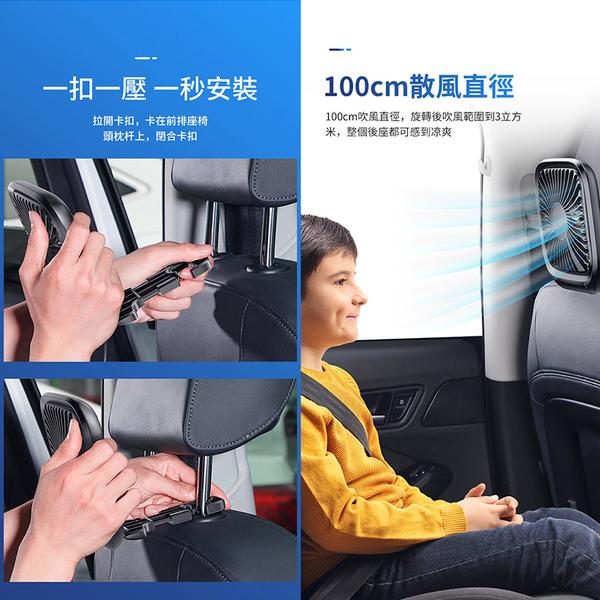 Baseus倍思 車用風扇 摺疊後坐車載風扇 夏天汽車空調風扇 USB風扇 電風扇 卡扣式 可折疊 桌面風扇