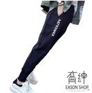 EASON SHOP(GU5156)側邊英文字母鬆緊腰運動褲休閒褲女韓版顯瘦小腳長褲哈倫褲黑色拼布縮口棉褲