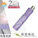 雨傘 陽傘 萊登傘 抗UV 防曬 輕量自動傘 自動開合 自動開收 銀膠 Leighton 櫻花(粉紫)
