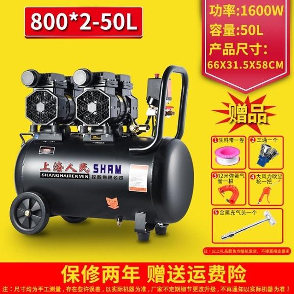 空壓機 無油靜音空壓機木工業級噴漆汽修高壓小型220v氣泵空氣壓縮機牙科 風馳