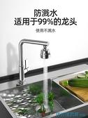 節水器 通用廚房增壓水龍頭防濺頭嘴加長延伸過濾器起泡萬能花灑噴頭神器 快速出貨