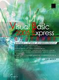 二手書博民逛書店《Visual Basic 2005 Express程式設計經典