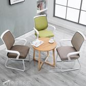 辦公椅子電腦椅職員椅家用電腦辦公椅學生椅特價網布椅宿舍會議椅 YXS辛瑞拉