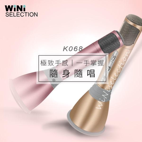 K068 藍芽麥克風 原裝 手機麥克風 防偽雷標序號 K歌神器 天籟K歌 歡歌 交換禮物 K069 K99  [ WiNi ]