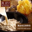 歐可茶葉 真奶麥片 黃金地瓜燕麥奶(7包...