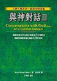 (二手書)與神對話III
