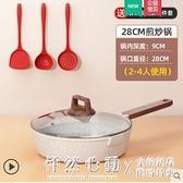 麥飯石不粘鍋家用煎炒鍋電磁爐專用平底鍋炒菜鍋燃氣灶煤氣灶適用 NMS怦然新品