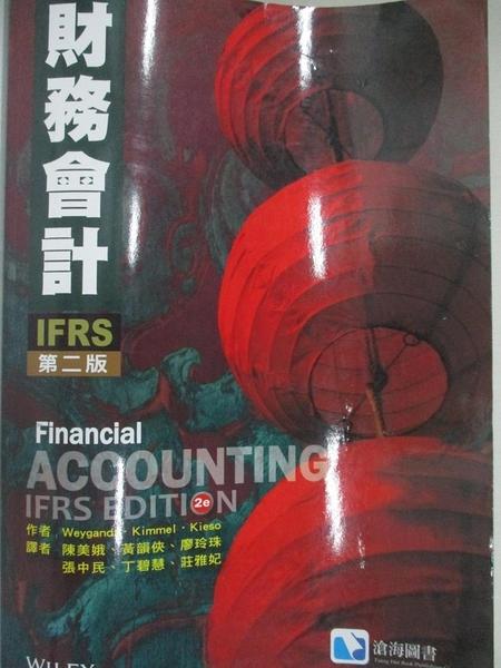 【書寶二手書T1/大學商學_FK5】財務會計2/e IFRS_Weygandt,etc