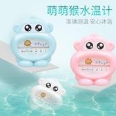 水溫計 嬰兒水溫計寶寶洗澡新生兒測水溫家用溫度計兒童沐浴量水溫表兩用 解憂
