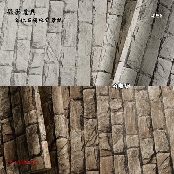 【唯蓁網4958】3D立體文化石紋 攝影道具背景紙 中式模擬大理石 服裝店面飯店餐廳壁紙