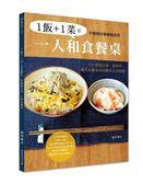 1飯+1菜=份量剛好營養飽足的一人和食餐桌:100道最好做、最省時、最不浪費食材的..