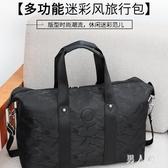 男士大容量旅行包迷彩短途旅游包韓版防水行李包男出差單肩旅行袋 PA6562『男人範』