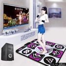 跳舞機 【健身娛樂】跳舞毯單人電腦專用USB接口跑步瑜伽健身跳舞機