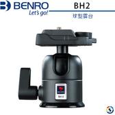 ★百諾展示中心★BENRO球型雲台BH2
