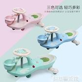 兒童扭扭車1-3歲溜溜車萬向輪男女寶寶玩具嬰幼滑行搖擺車妞妞車DF 交換禮物