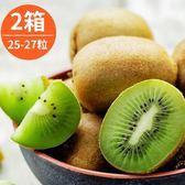 含豐富的維他命C,肉質細而多汁!紐西蘭Zespri綠色奇異果25-27粒2箱(3.3kg±10%/原裝箱)