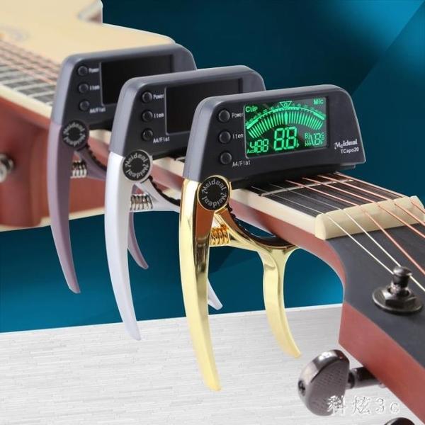 吉他變調夾調音器電吉他專業變調調音校音二合一尤克里里通用品夾 JA7703『科炫3C』