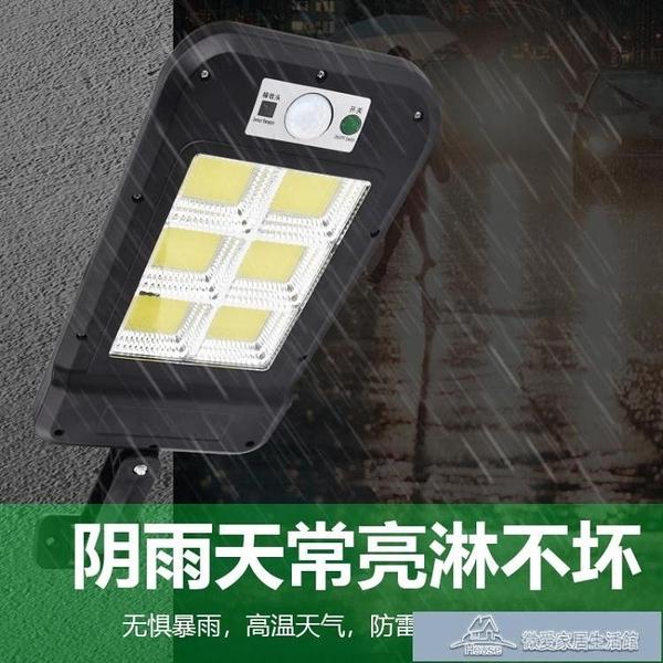 太陽能燈 路燈感應庭院LED壁燈智能帶遙控照明燈COB強光小路燈 微愛居家生活館