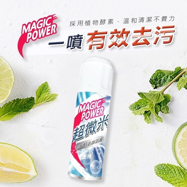 愛家捷Magic Power超微米酵素去油潔淨泡沫慕斯清潔劑【1瓶 】一噴泡泡去除污漬瓦解油垢好清洗