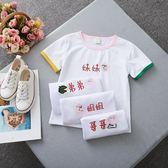 兒童上衣 2019韓版新款童裝短袖T恤 親子兄弟姐妹表情包漢字打底衫上衣5040