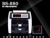 點驗鈔機大當家BS 880~台幣/人民幣/總金額計算/面額張數顯示/分版/清點/多道防偽銀行專用點鈔機~