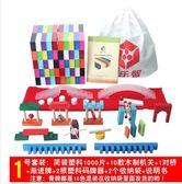 塑料多米諾骨牌兒童1000片標準益智力