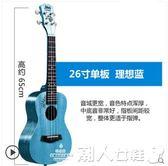 尤克里里單板23寸女男初學者26寸小吉他烏克麗麗ukulele LX