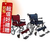 來而康 頤辰億 機械式輪椅 (未滅菌) YC-615 鋁合金輕量化抬腳輪椅 輪椅B款補助 贈輪椅置物袋