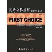 First Choice國考分科詳解 醫學(四)第3冊