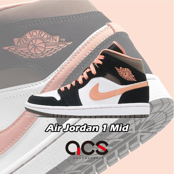 Nike Wmns Air Jordan 1 Mid Peach Mocha 黑 橘 女鞋 喬丹 AJ1 休閒鞋 運動鞋 【ACS】 DH0210-100