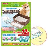 PetLand寵物樂園日本 BONBI 消臭週間貓砂一週尿布/ 12入-同嬌聯尿布