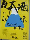【書寶二手書T1/餐飲_IJQ】日本酒的趣味研究社:酒香四溢雜學65講_上杉孝久,  羊恩媺