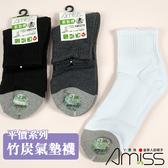 (3雙組)【Amiss】毛巾氣墊素面1/2休閒襪-竹炭款/竹炭襪/毛巾襪(A620-2)
