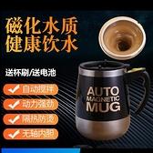 雙十一特價 磁化攪拌杯304不銹鋼多功能自動攪拌杯降溫杯水杯懶人旋轉咖啡杯