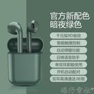蘋果11無線藍芽耳機雙耳可愛女生款適用iPhone安卓oppo超長待機 港仔HS