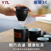 台灣24小時現貨[免運]快客杯 黑陶旅行功夫茶具套裝一壺四杯可攜式隨身包泡茶壺 美物