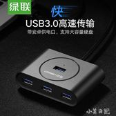 綠聯HUB集線器3.0 一拖四延長線2M筆電多接口高速  BQ775『小美日記』