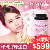 《歐瑞納美》珍珠膠原蛋白膠囊(60顆/瓶)(30天份)-珍珠粉、日本專利魚膠原蛋白、維他命C