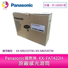 Panasonic國際牌  KX-FAT422H 原廠感光滾筒(適用機型:KX-MB2235TW/KX-MB2545TW)