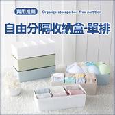 自由分隔整理收納盒(單排) 抽屜 儲櫃 雜物 化妝品 內衣 內褲 襪子 領帶【R026】慢思行