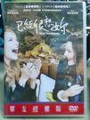 影音專賣店-H01-040-正版DVD【已經很想妳】茱兒芭莉摩*東妮克莉蒂