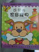 【書寶二手書T1/少年童書_YGF】可愛的家庭寵物_賴美伶, Dugald Steer